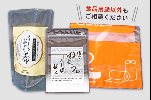 フルオーダー食品袋