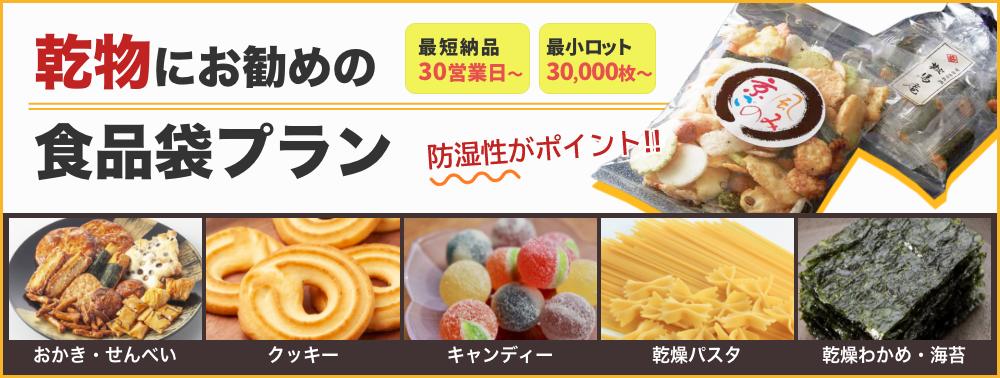 おかきやせんべいなどの乾物向けの食品袋プラン