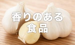 キムチやにんにくなど香りのある食品