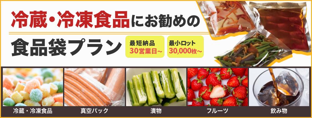 冷蔵・冷凍や真空パックの食品向けの食品袋プラン