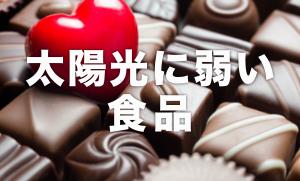 茶葉やチョコレートなど太陽光に弱い食品