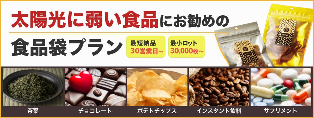 茶葉やチョコレートなど太陽光に弱い食品向けの食品袋プラン
