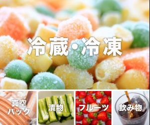 冷蔵・冷凍食品や真空パック
